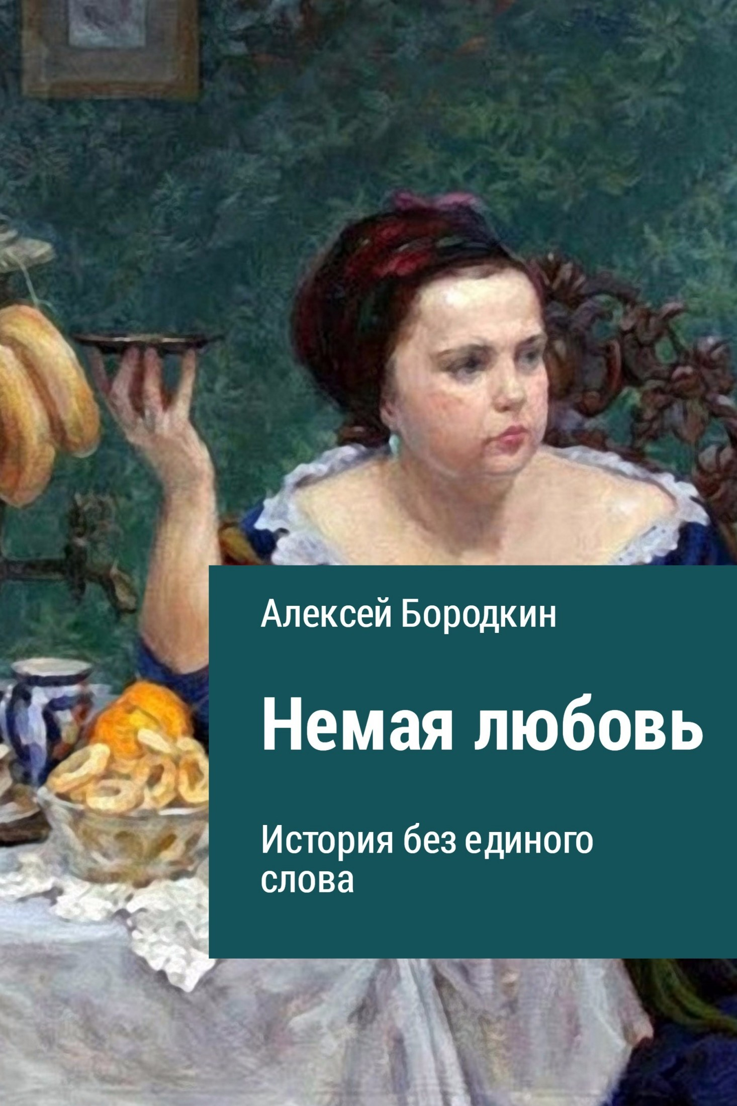 Алексей Петрович Бородкин Немая любовь мечтай как женщина побеждай как мужчина