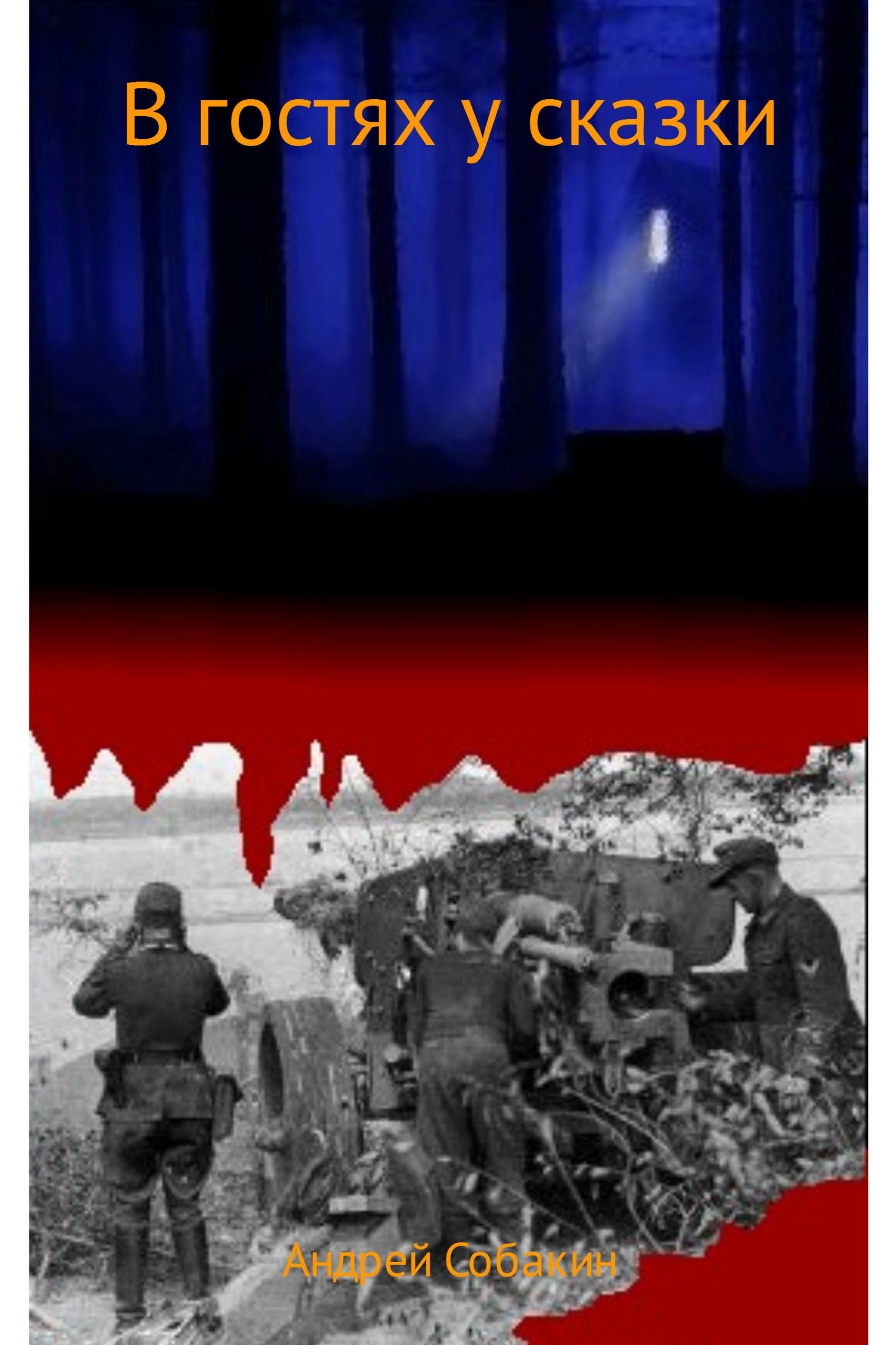 Андрей Собакин В гостях у сказки андрей шарков андрей миллер в гостях у берись и делай
