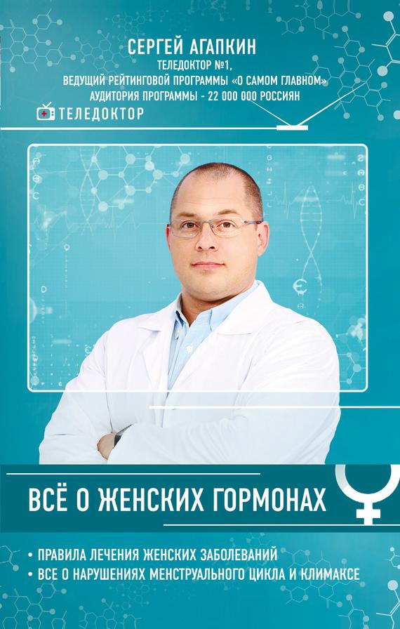 Сергей Агапкин Всё о женских гормонах