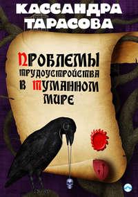 Кассандра Тарасова - Проблемы трудоустройства в Туманном мире