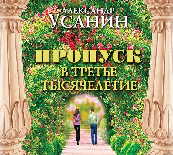 Александр Усанин Пропуск в третье тысячелетие издательство аст любовь неукротимая