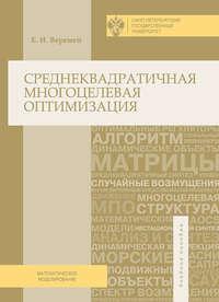 Евгений Веремей - Среднеквадратичная многоцелевая оптимизация