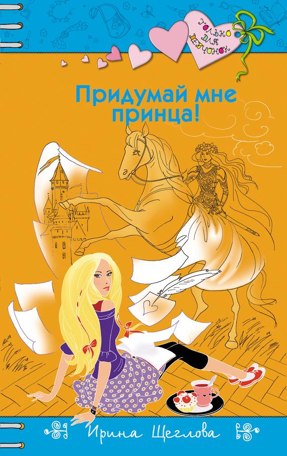 Ирина Щеглова. Придумай мне принца!