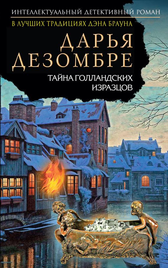 Игорь ефимов. Лучшие книги.