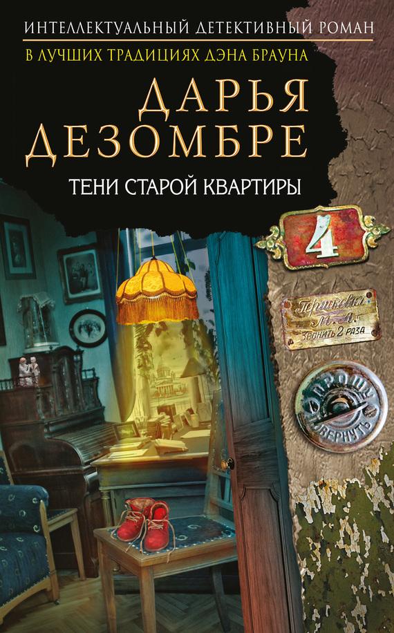 Дарья Дезомбре Тени старой квартиры книги самокат история старой квартиры
