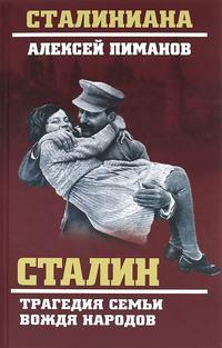 Валентин Жиляев - Сталин. Трагедия семьи вождя народов