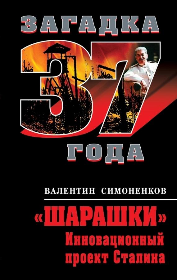 Валентин Симоненков - «Шарашки». Инновационный проект Сталина