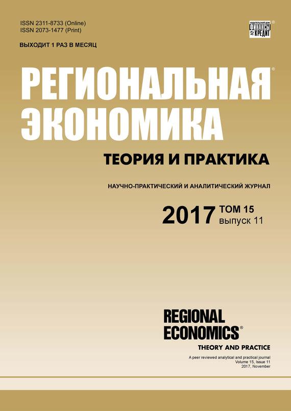 Региональная экономика: теория и практика № 11 2017