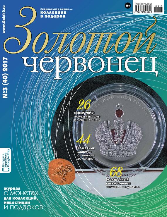 Отсутствует Золотой червонец №3 (40) 2017 монеты в сургуте я продаю