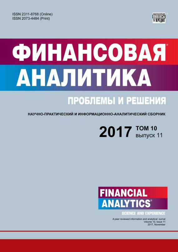 Финансовая аналитика: проблемы и решения № 11 2017