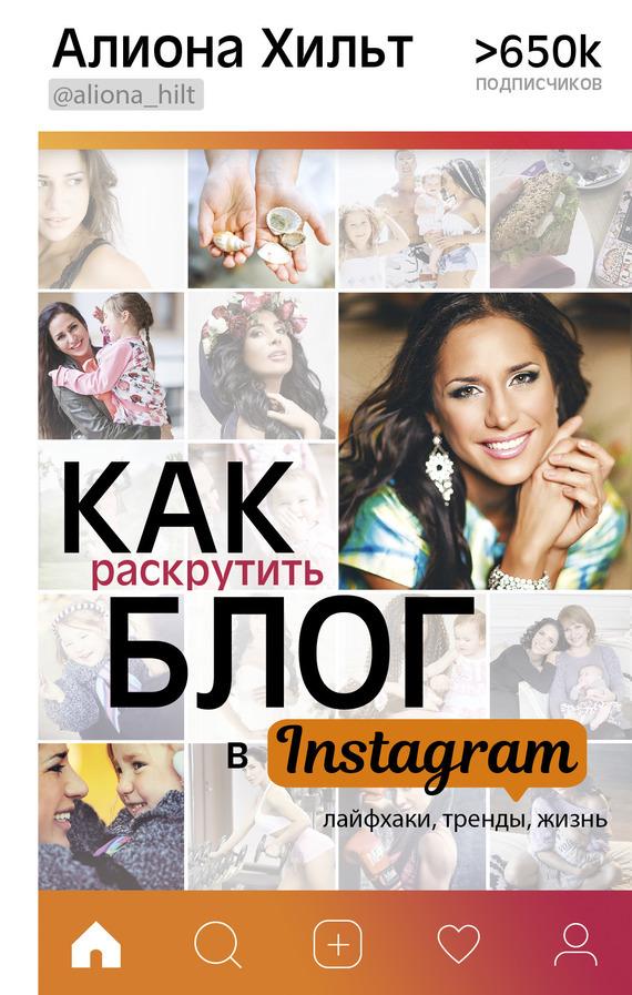 Алиона Хильт Как раскрутить блог в Instagram: лайфхаки, тренды, жизнь blog