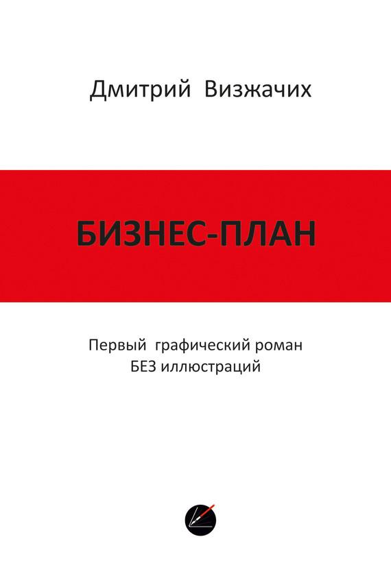 Дмитрий Визжачих - Бизнес-план. Первый графический роман БЕЗ иллюстраций