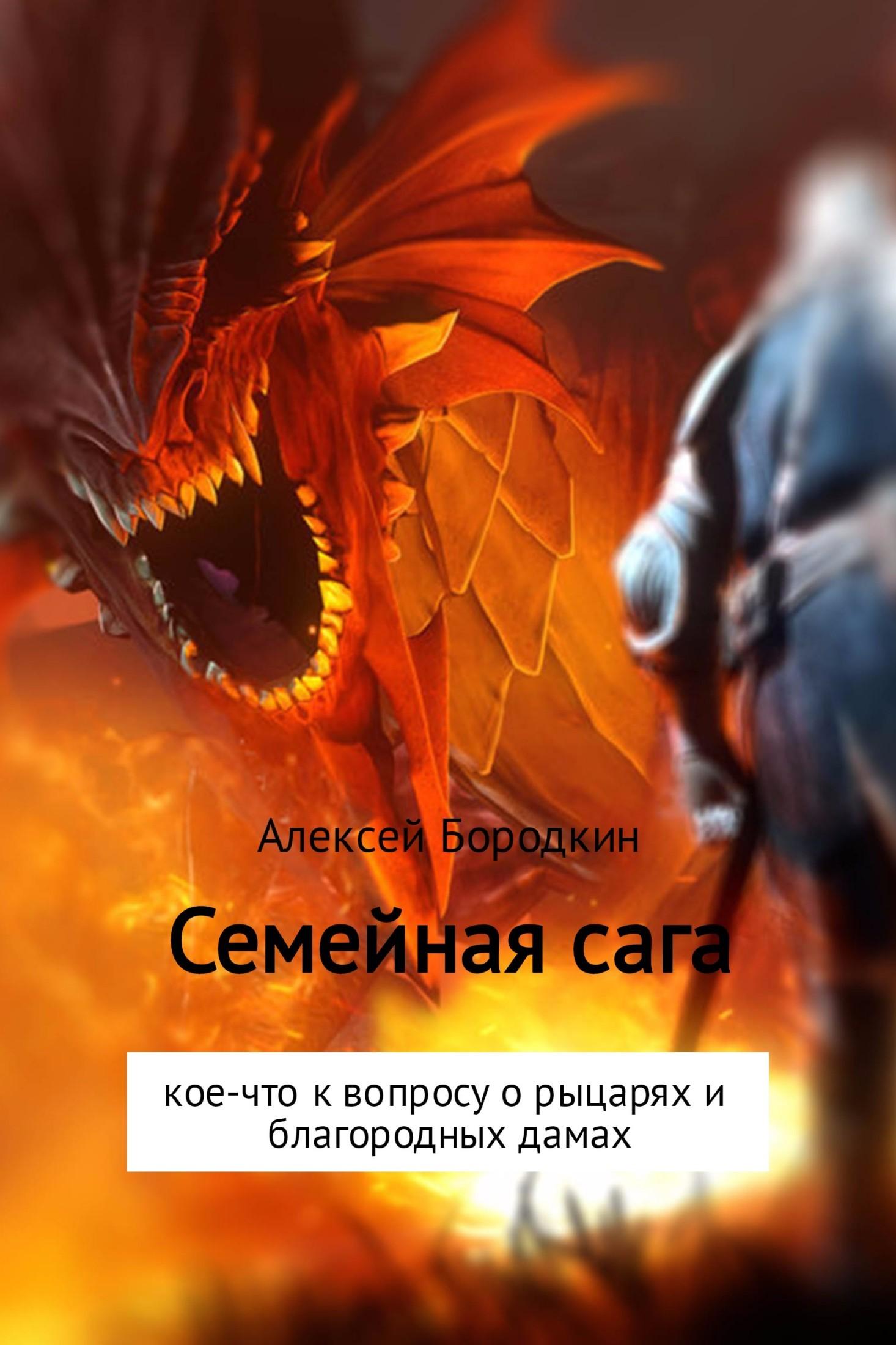 Алексей Бородкин - Семейная сага