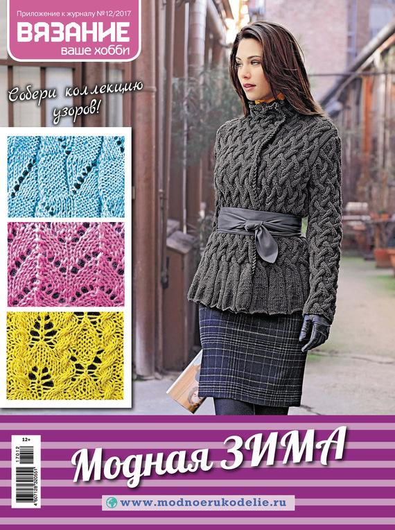Вязание – ваше хобби. Приложение №12/2017. Модная зима