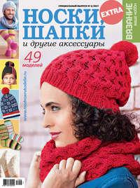 Отсутствует - Вязание – ваше хобби. Спецвыпуск Extra №6/2017. Носки, шапки и другие аксессуары
