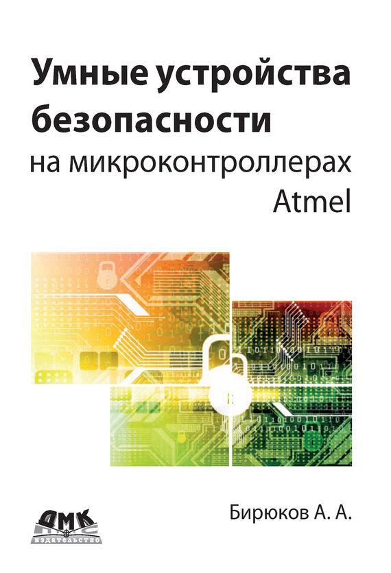 А. А. Бирюков бесплатно