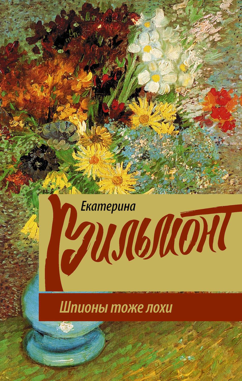 Скачать бесплатно новую книгу вильмонт