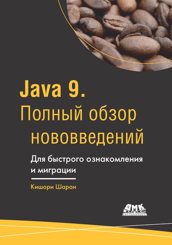 Кишори Шаран Java 9. Полный обзор нововведений. Для быстрого ознакомления и миграции ISBN: 978-1-4842-2591-2, 978-5-97060-575-2 java 2 bible