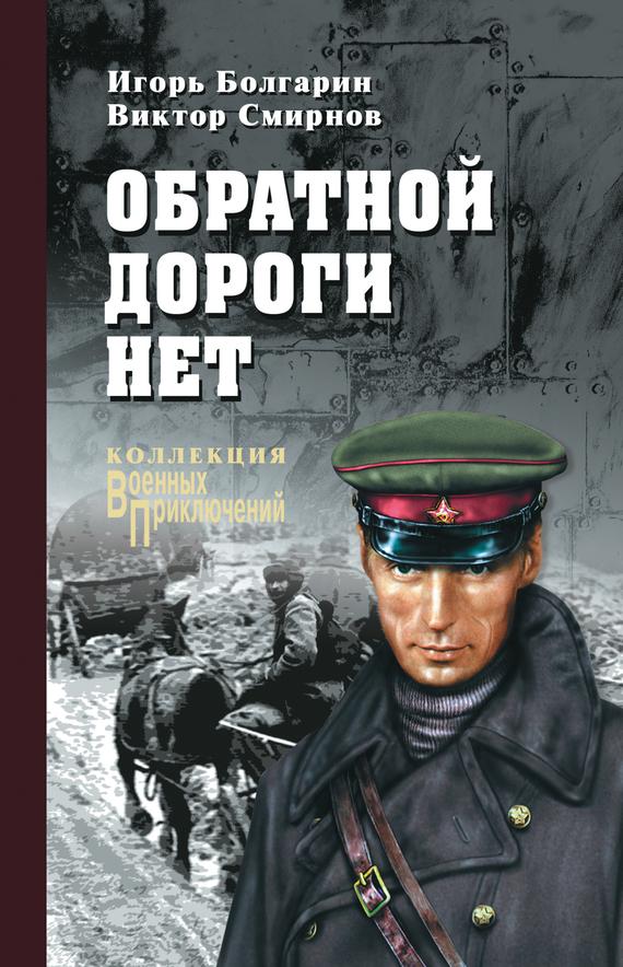Игорь Болгарин. Обратной дороги нет (сборник)