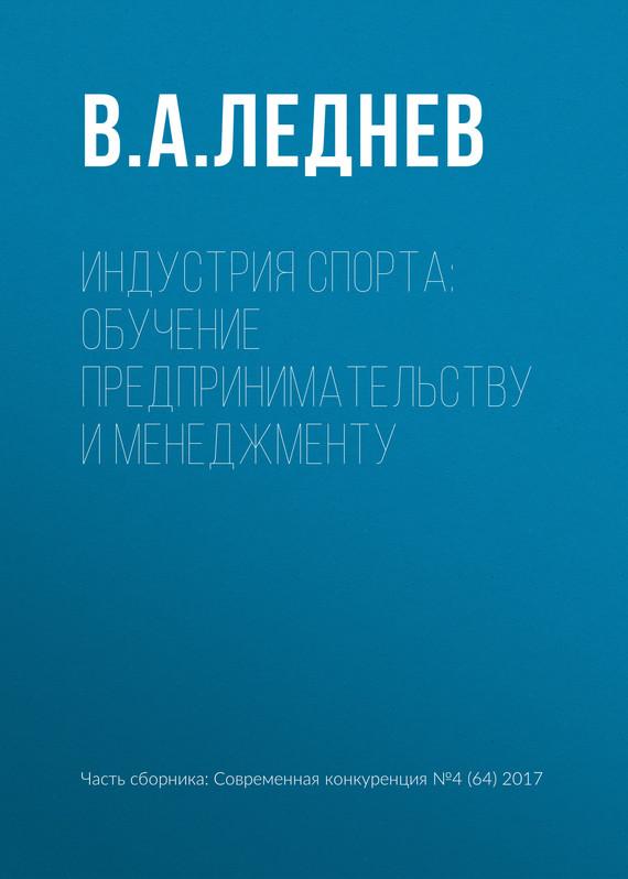 В. А. Леднев бесплатно