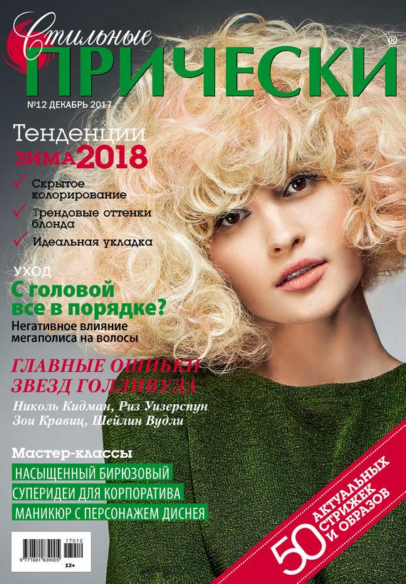 Стильные прически №12/2017
