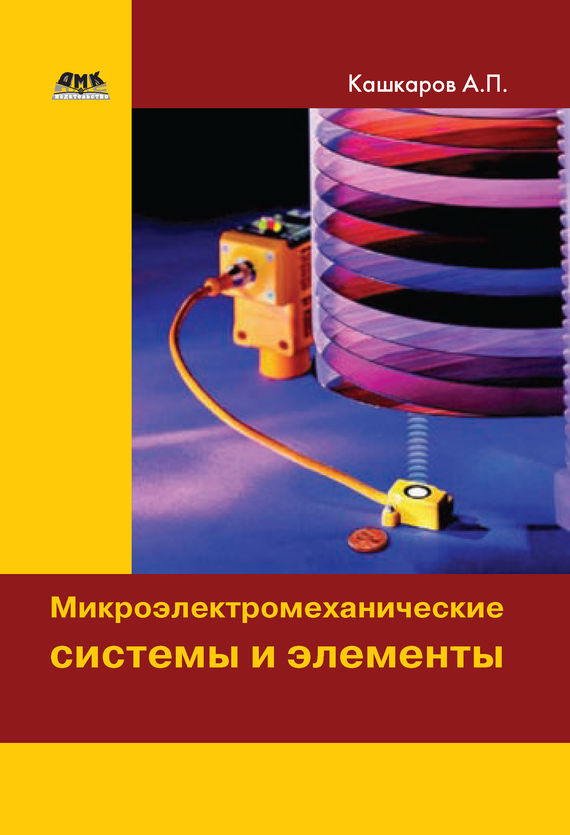 Андрей Кашкаров Микроэлектромеханические системы и элементы