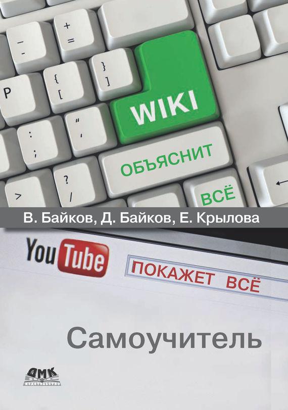 В. Д. Байков Википедия объяснит всё, YouTube покажет всё printer youtube