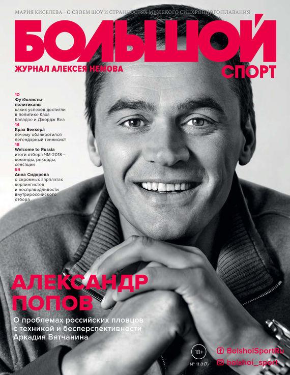 Отсутствует Большой спорт. Журнал Алексея Немова. №11/2017 куплю камаз 55102 б у в набережных челнах