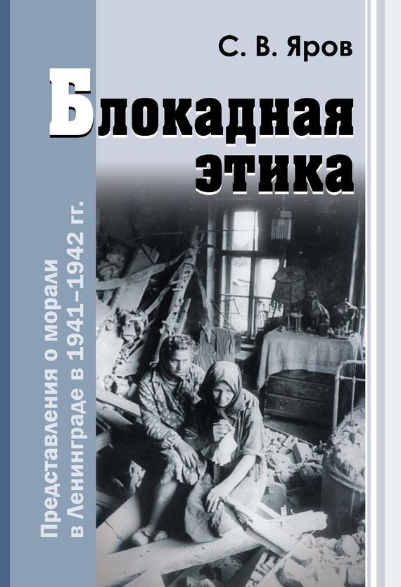 Сергей Яров бесплатно