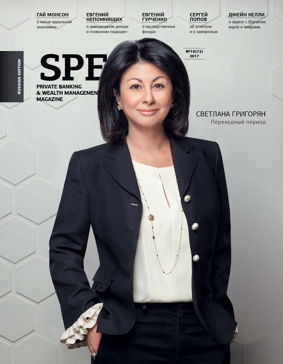 Отсутствует Spear's Russia. Private Banking & Wealth Management Magazine. №10/2017 risk important part of banking management