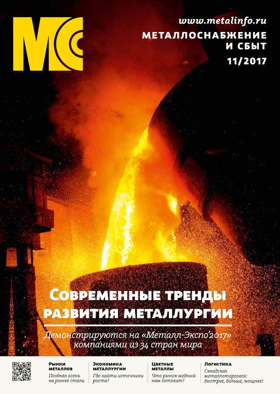 Отсутствует Металлоснабжение и сбыт №11/2017 отсутствует металлоснабжение и сбыт 01 2017