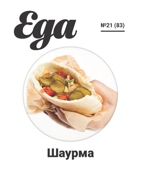 Журнал «Еда.ру» №21