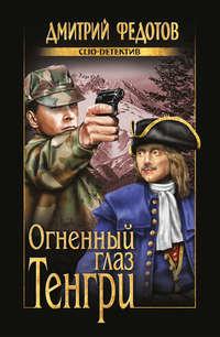 Дмитрий Федотов - Огненный глаз Тенгри
