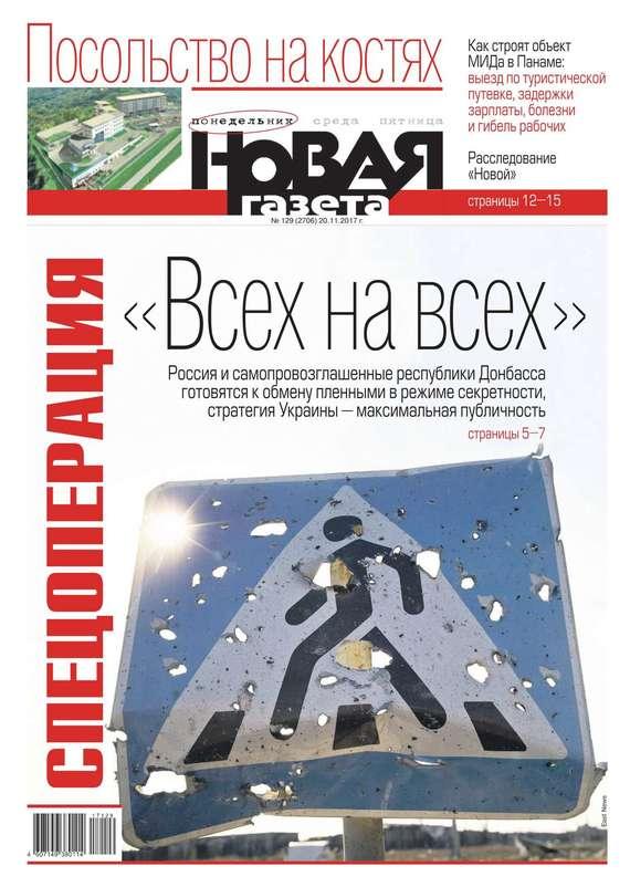 Редакция газеты Новая газета Новая Газета 129-2017