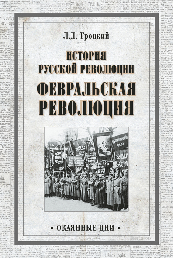 Лев Троцкий бесплатно