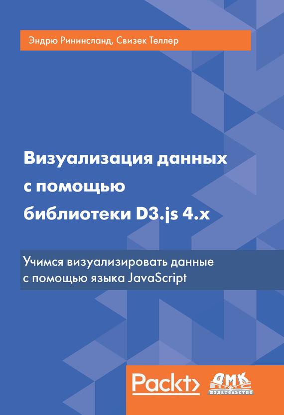 Свизек Теллер Визуализация данных с помощью библиотеки D3.js 4.x ISBN: 978-1-78712-035-8, 978-5-97060-569-1 свизек теллер визуализация данных с помощью библиотеки d3 js 4 x isbn 978 1 78712 035 8 978 5 97060 569 1