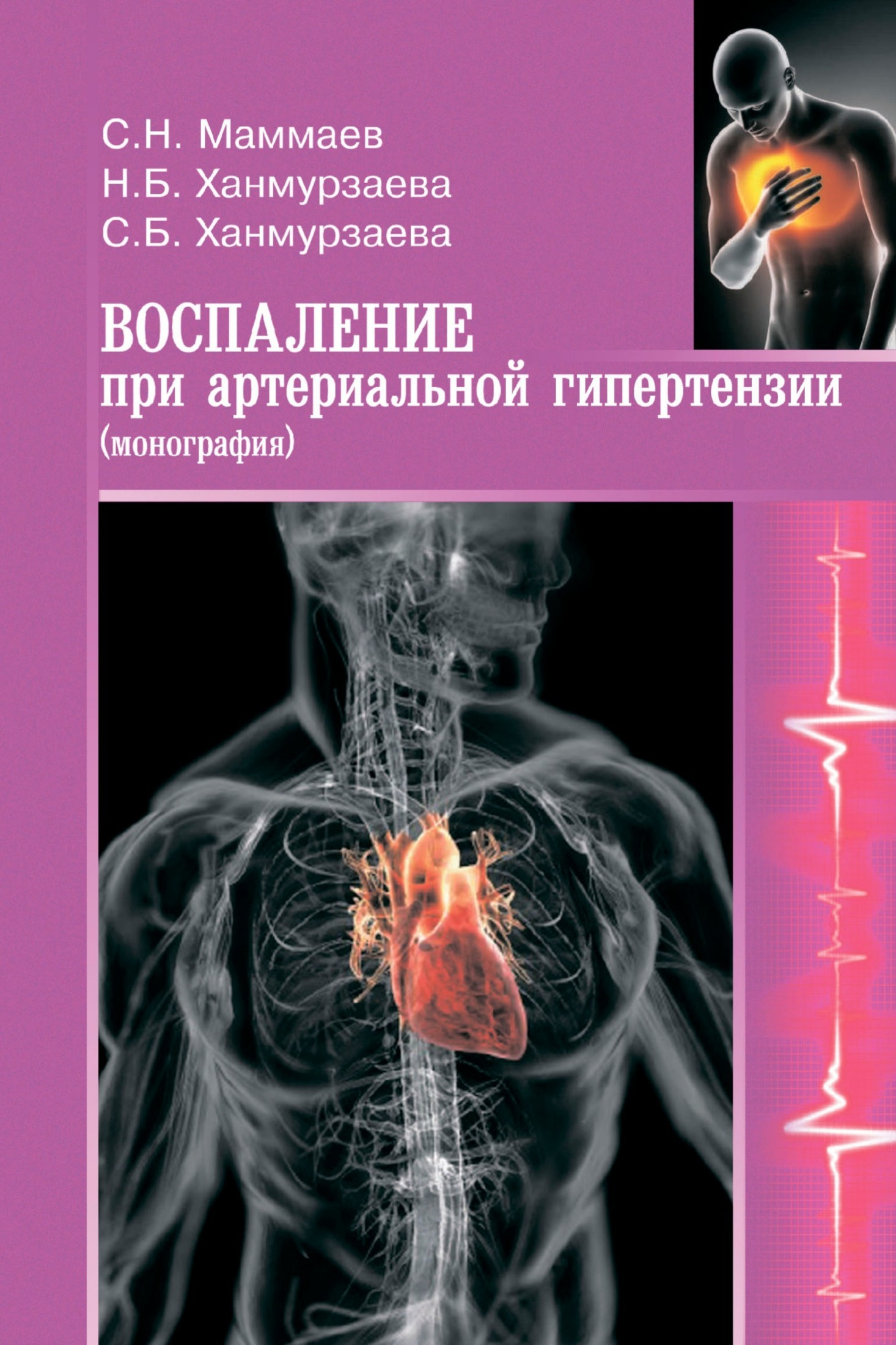 Саида Багавдиновна Ханмурзаева Воспаление при артериальной гипертензии. Монография
