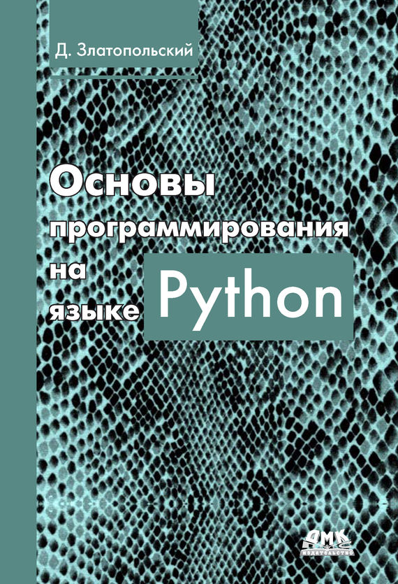 Д. М. Златопольский Основы программирования на языке Python макграт м программирование на python для начинающих