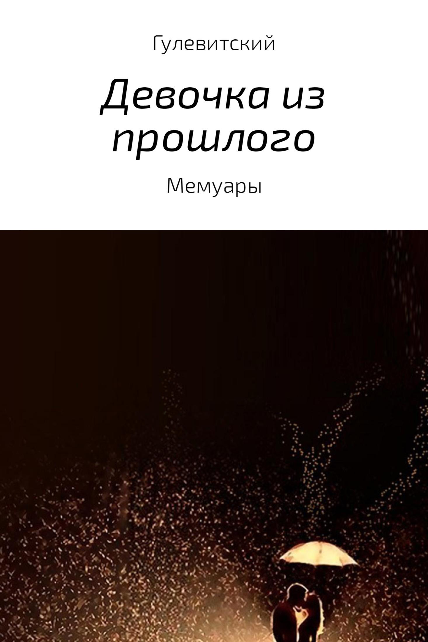 Сергей Гулевитский - Девочка из прошлого. Сборник мемуаров