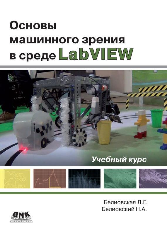 Л. Г. Белиовская Основы машинного зрения в среде LabVIEW. Учебный курс видеонаблюдение