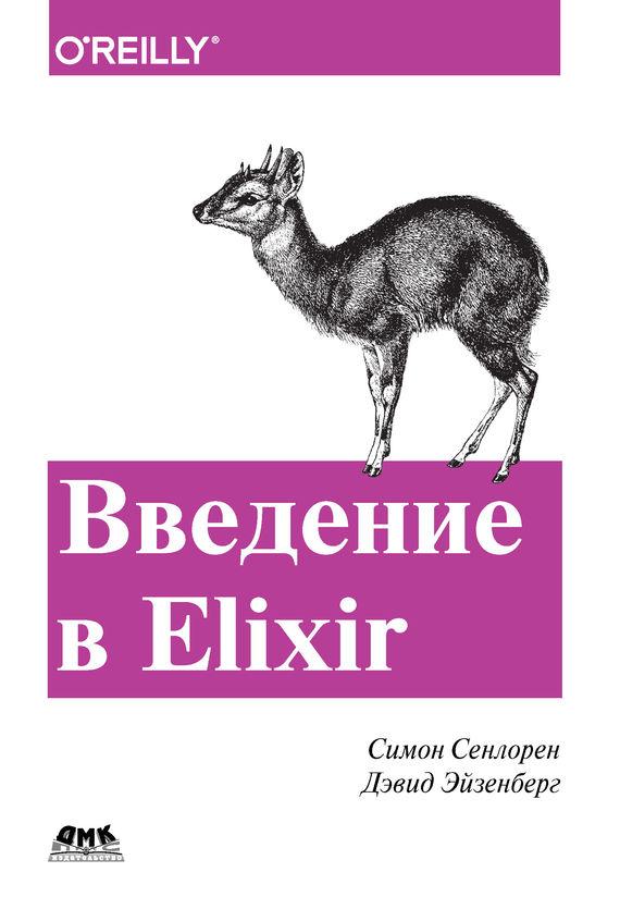 Симон Сенлорен Введение в Elixir. Введение в функциональное программирование тормоза для велосипеда avid elixir e1