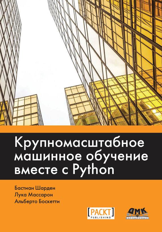 Бастиан Шарден Крупномасштабное машинное обучение вместе с Python обучение карты