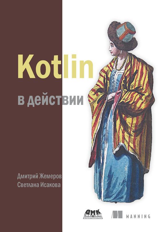 Дмитрий Жемеров Kotlin в действии гупта а java ee 7 основы