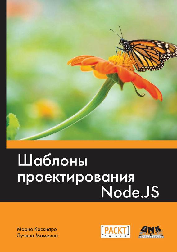 Марио Каскиаро Шаблоны проектирования Node.js серверные аксессуары