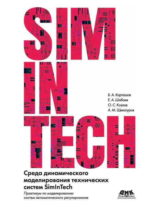 Борис Карташов Среда динамического моделирования технических систем SimInTech. Практикум по моделированию систем автоматического регулирования запчасти для автоматических столов emi