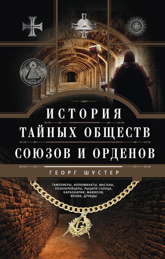 Георг Шустер - История тайных обществ, союзов и орденов