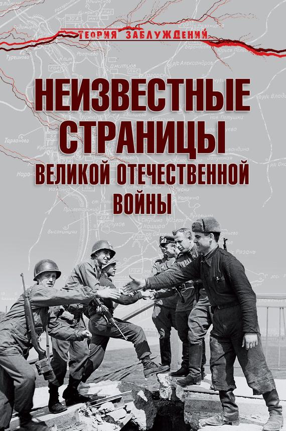 Армен Гаспарян - Неизвестные страницы Великой Отечественной войны
