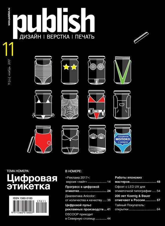 Открытые системы. Журнал Publish №11/2017