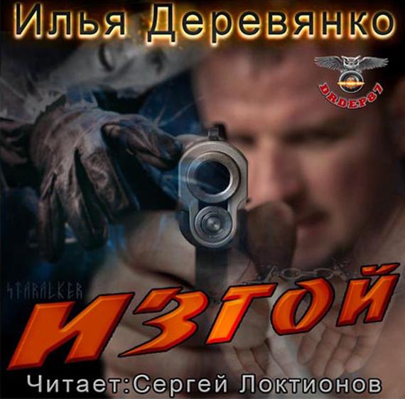 Илья Деревянко. Изгой