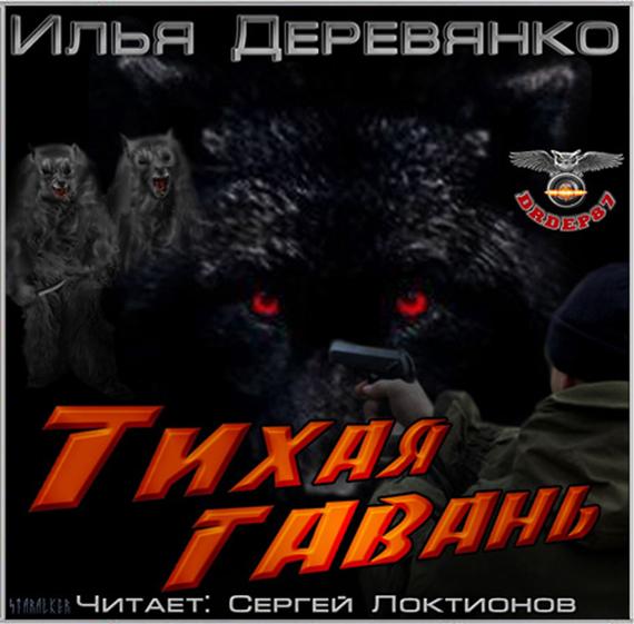 Илья Деревянко Тихая гавань илья деревянко кровь и честь сборник